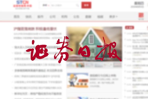 证券日报品牌营销官网