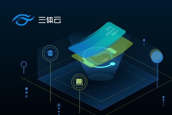 三体云品牌营销官网