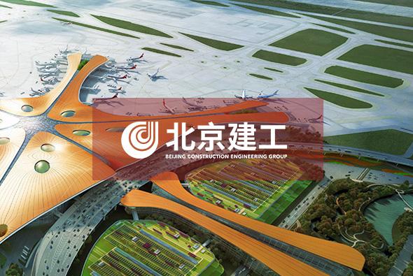 北京建工集团品牌官网